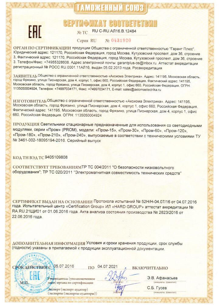 Сертификат соответствия электромагнитной совместимости