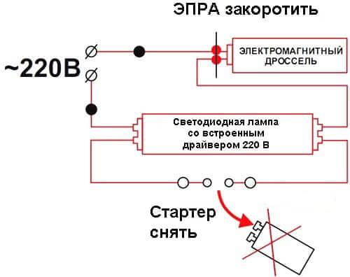 схема изменения люминесцентного светильника для светодиодной лампы
